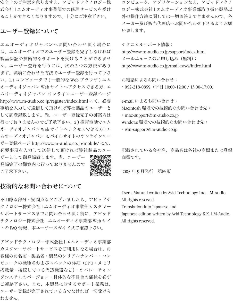 co.jp 2005 9 Web FAQ User's Manual written by Avid Technology Inc. M-Audio. All rights reserved.