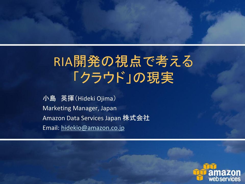 Manager, Japan Amazon Data Services