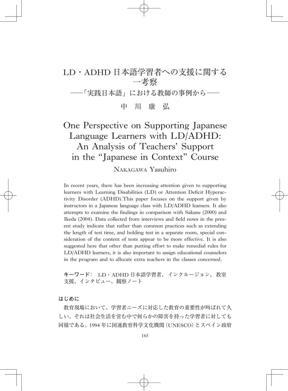 This paper focuses on the support given by instructors in a Japanese language class with LD/ADHD learners. It also attempts to examine the findings in comparison with Sakane (2000) and Ikeda (2004).