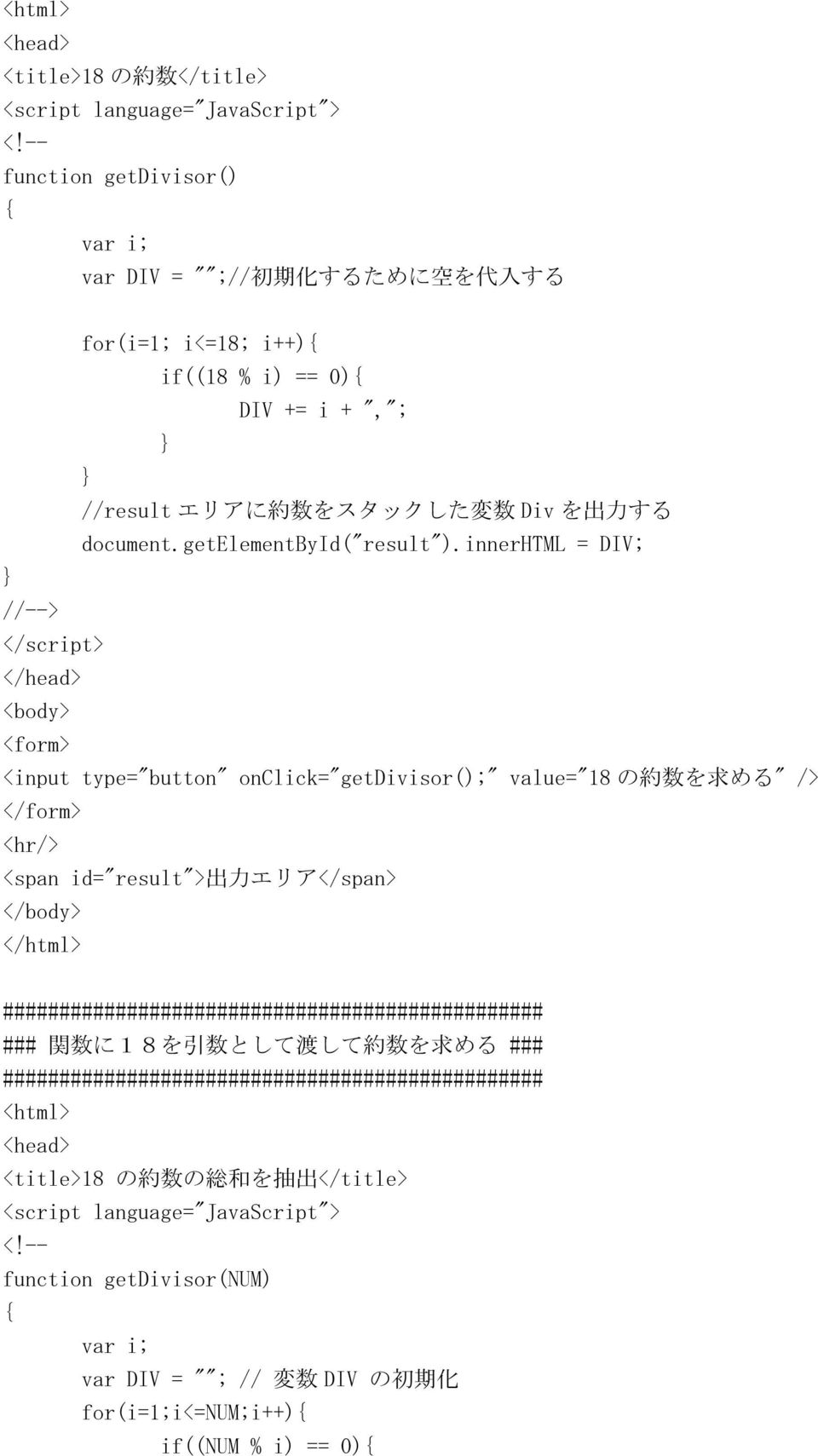 "innerhtml = DIV; <input type=""button"" onclick=""getdivisor();"" value=""18 の 約 数 を 求 める"" /> ################################################ ### 関 数"