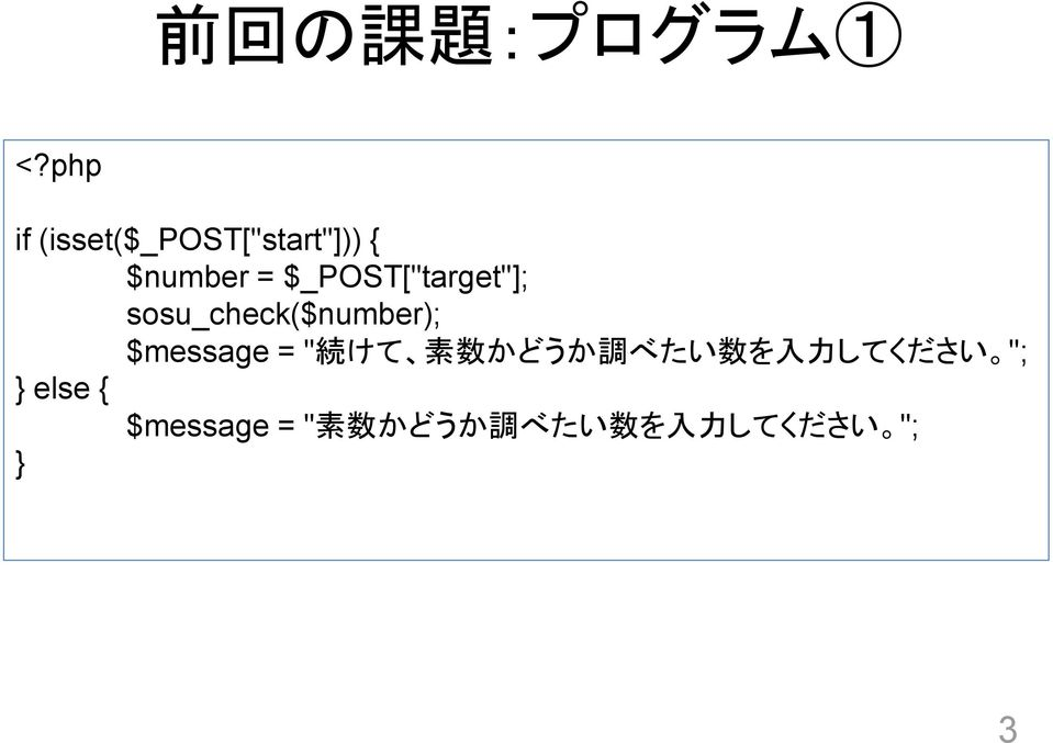 "$_POST[""target""]; sosu_check($number); $message = """