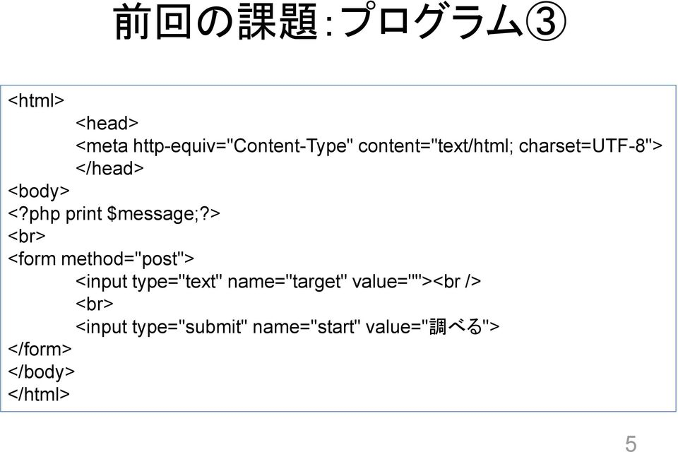 "> <br> <form method=""post""> <input type=""text"" name=""target"" value=""""><br"