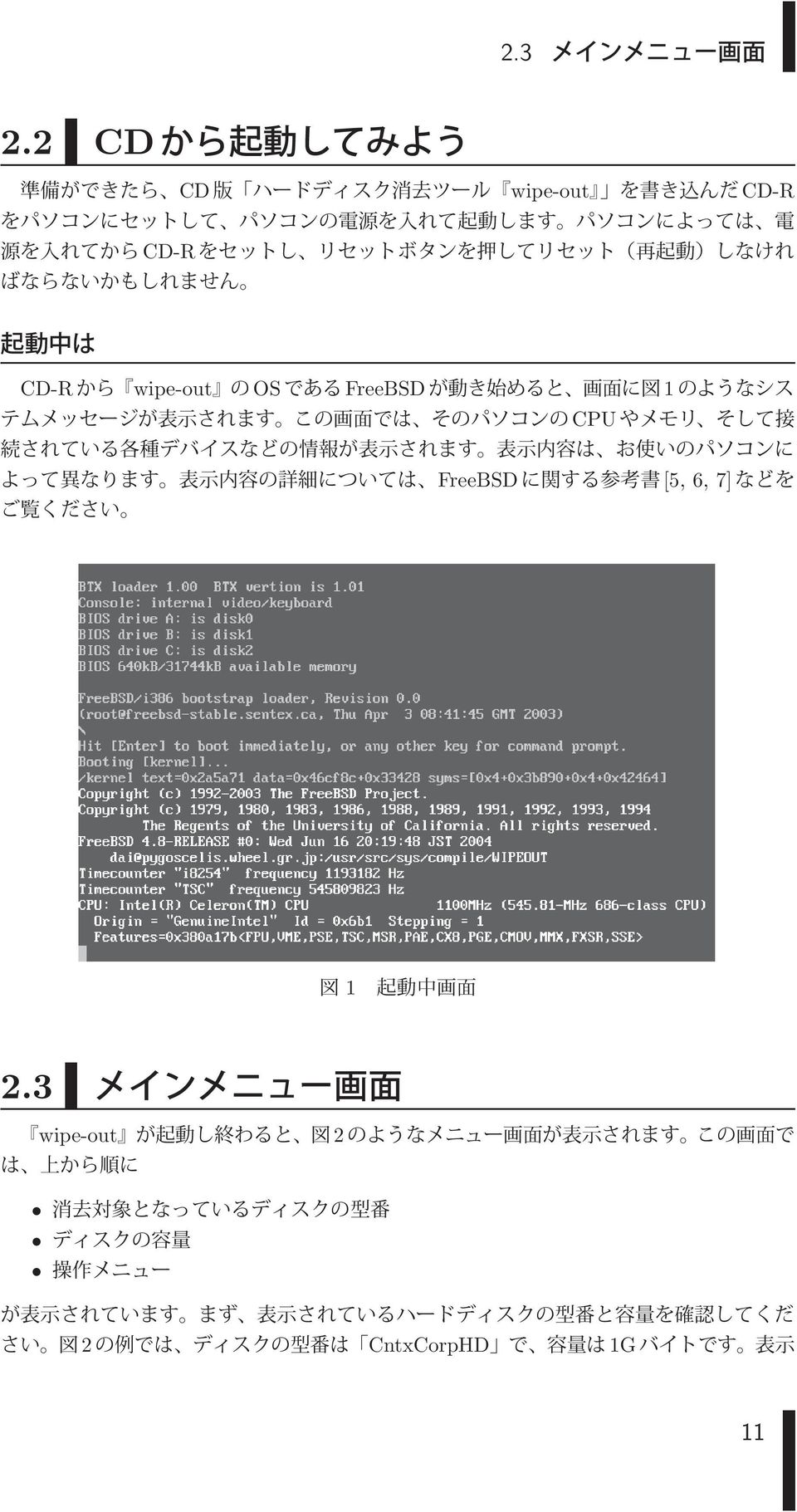 CD-R wipe-out OS FreeBSD 1