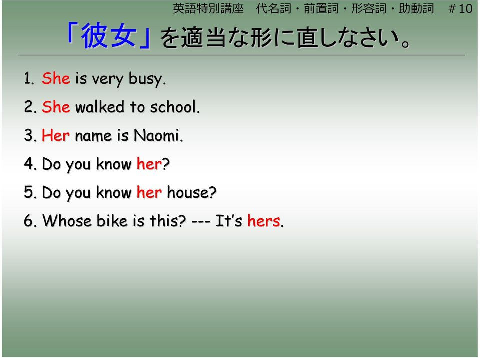 Do you know her? 5. Do you know her house? 6.