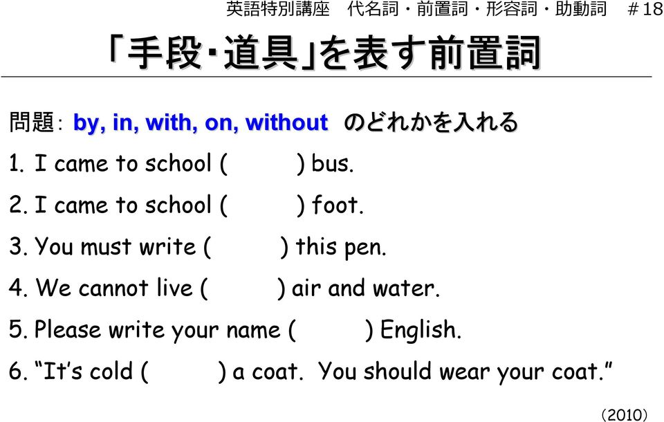 3. You must write ( ) this pen. 4. We cannot live ( ) air and water. 5.