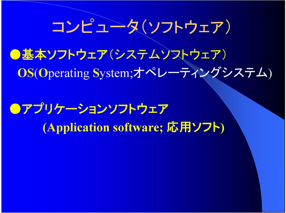 OS(Operating