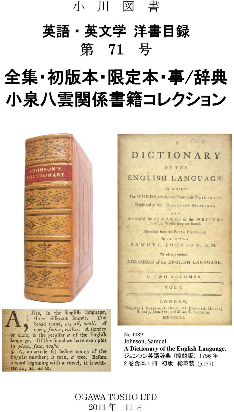 1089 Johnson, Samuel A Dictionary of the English