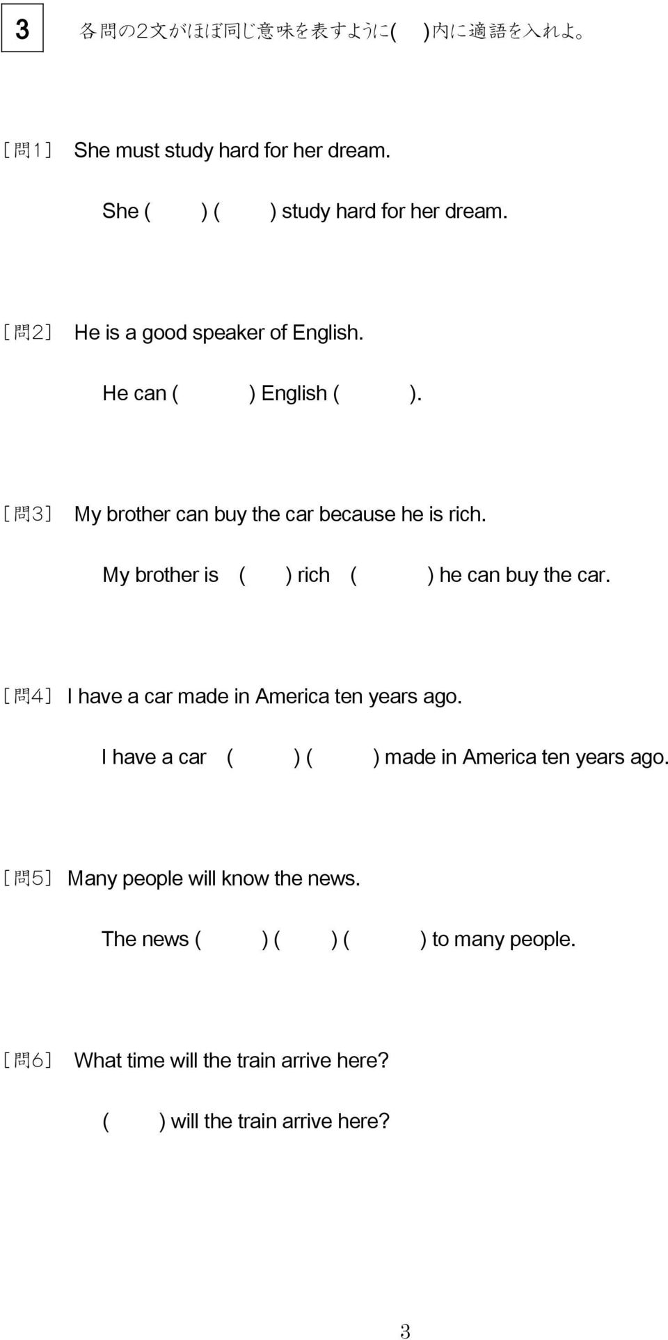 My brother is ( ) rich ( ) he can buy the car. [ 問 4] I have a car made in America ten years ago.