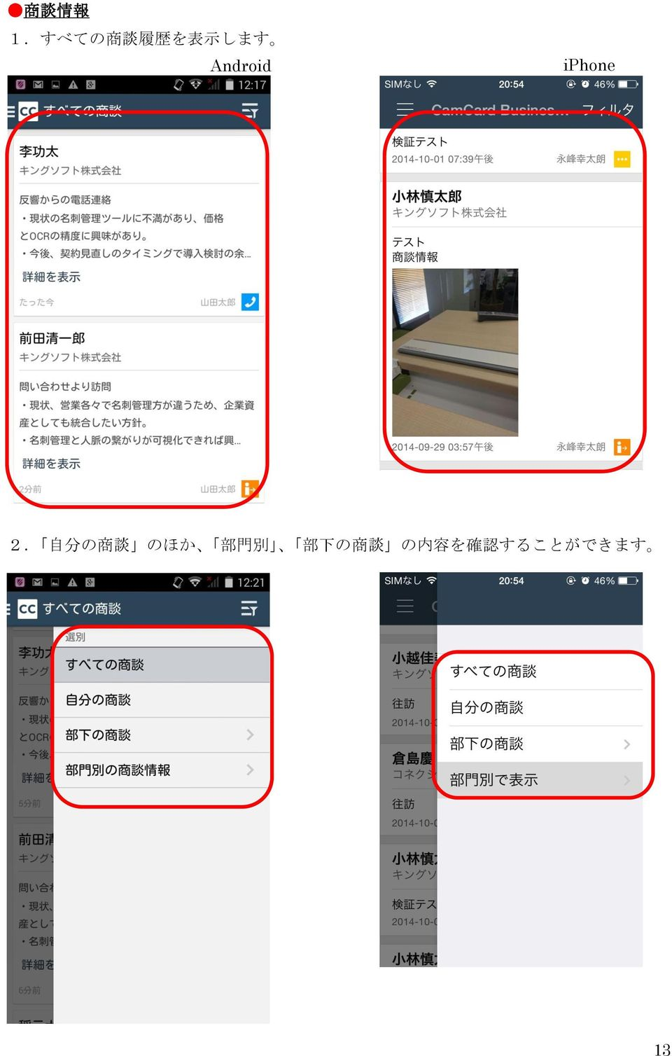 Android iphone インストール 方 法 2.