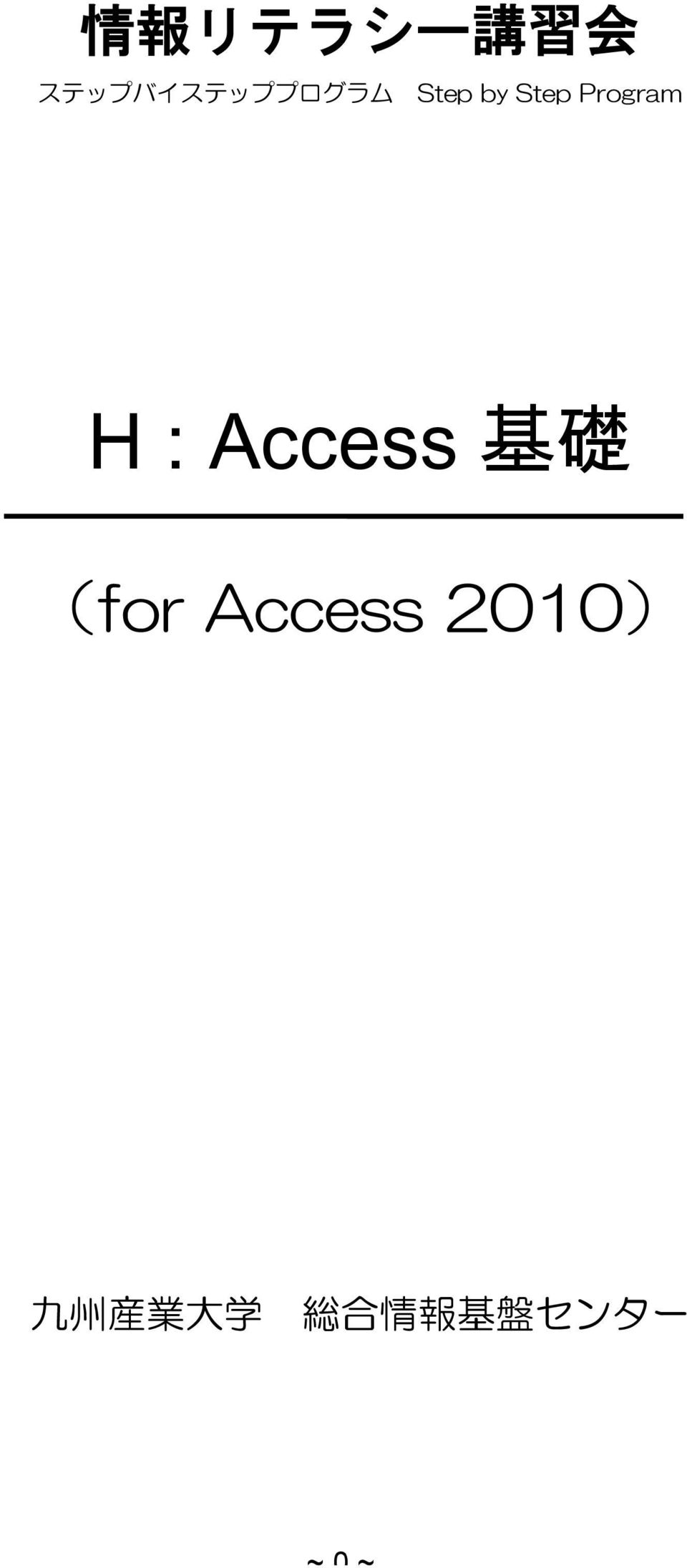 Program H : Access 基 礎 (for