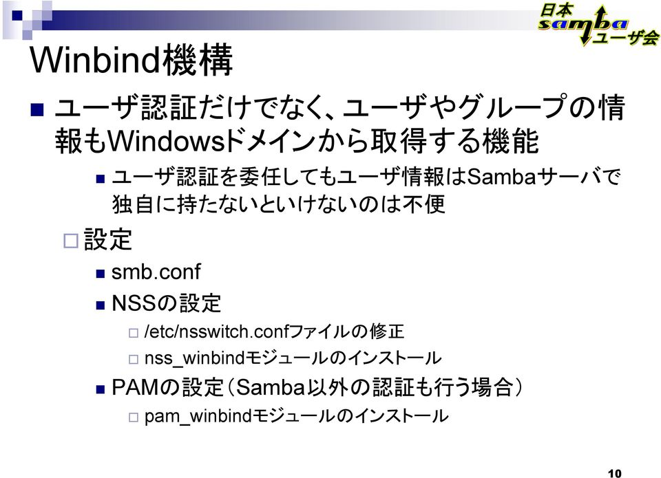 smb.conf NSSの 設 定 /etc/nsswitch.