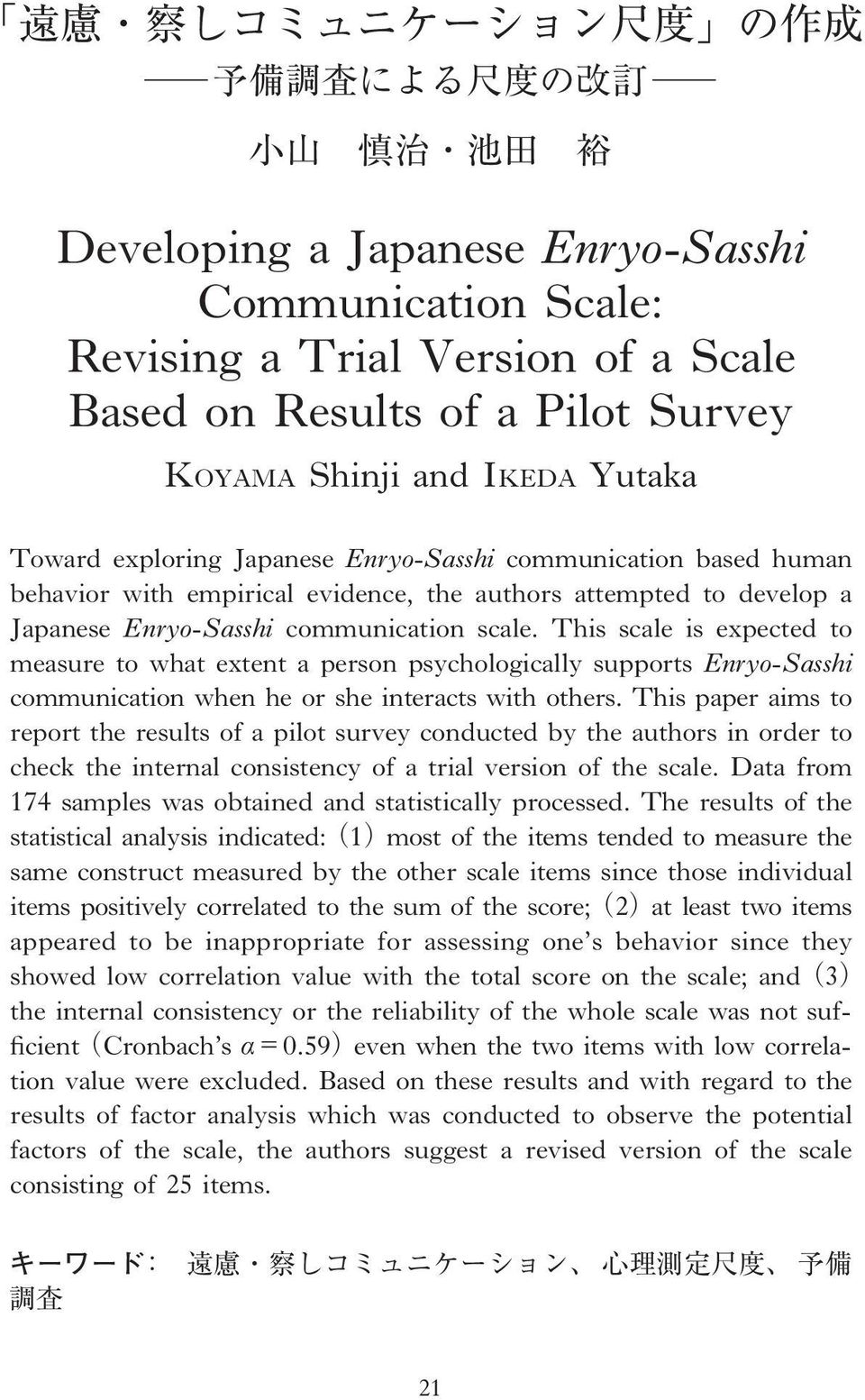 This scale is expected to measure to what extent a person psychologically supports Enryo-Sasshi communication when he or she interacts with others.