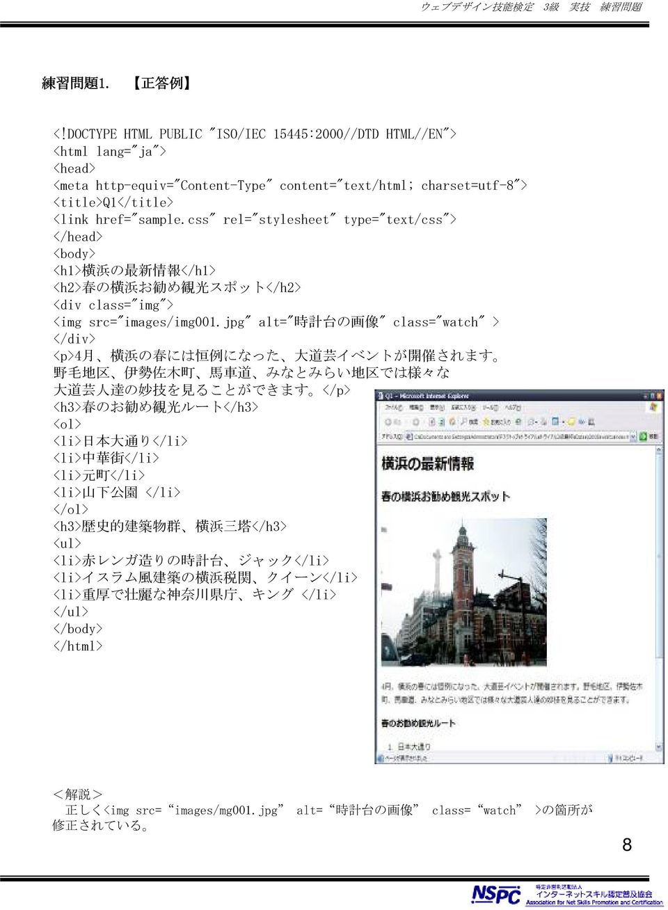 "css"" rel=""stylesheet"" type=""text/css""> </head> <body> <h1> 横 浜 の 最 新 情 報 </h1> <h2> 春 の 横 浜 お 勧 め 観 光 スポット</h2> <div class=""img""> <img src=""images/img001."