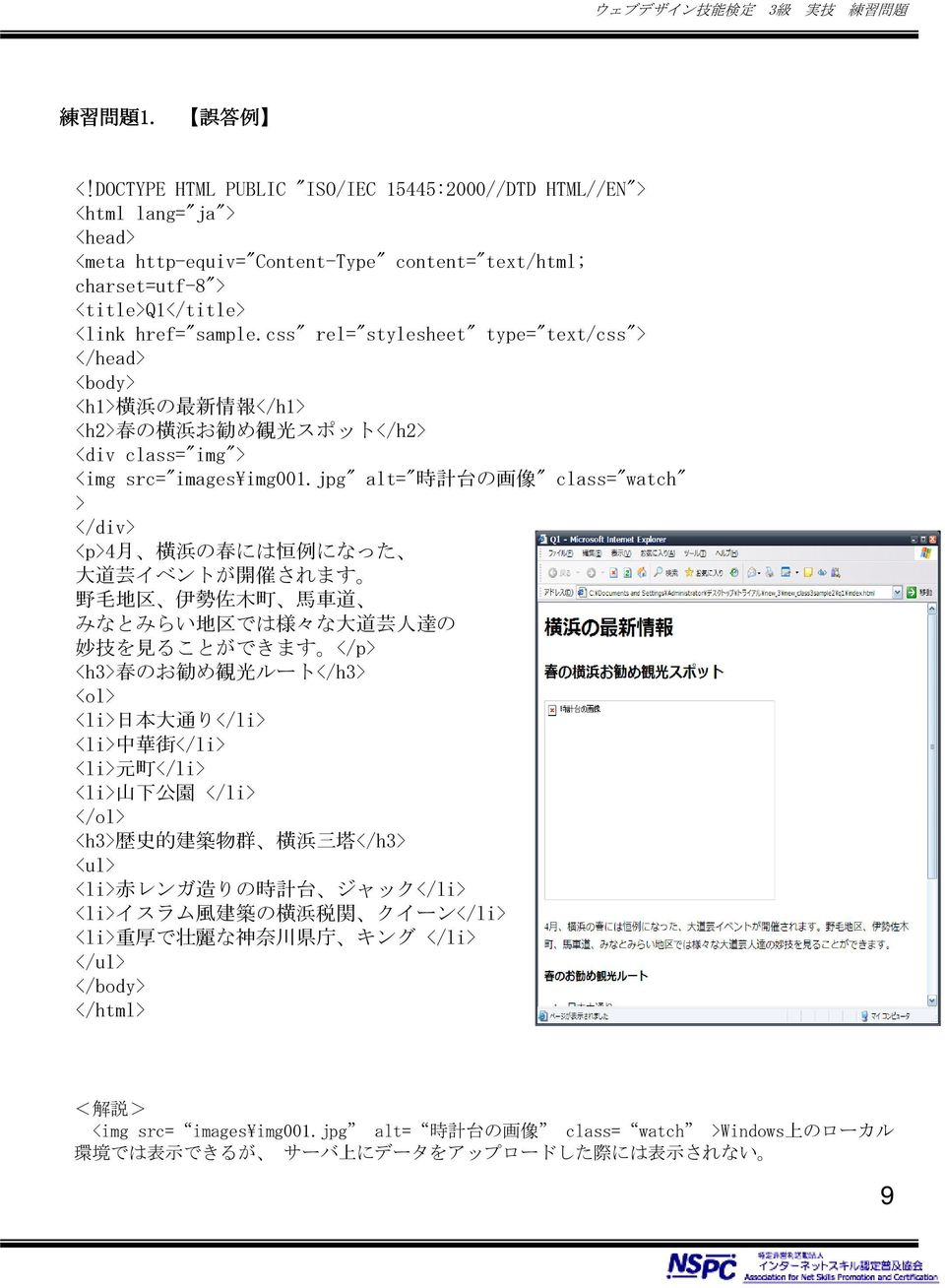 "css"" rel=""stylesheet"" type=""text/css""> </head> <body> <h1> 横 浜 の 最 新 情 報 </h1> <h2> 春 の 横 浜 お 勧 め 観 光 スポット</h2> <div class=""img""> <img src=""images img001."