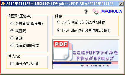 PDFSlim のインストールと使用法 11.