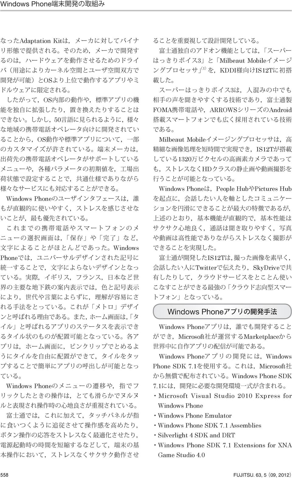 Phone SDK 7.1 Microsoft Windows Phone SDK 7.