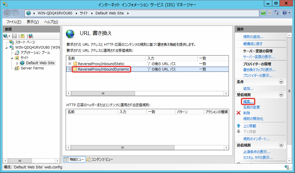5. 同様に サーバー変数 HTTP_X_JP_CO_INTRA_MART_SSO_WINDOWS_DISABLE_TENANT_VALIDATION を追加します 6.