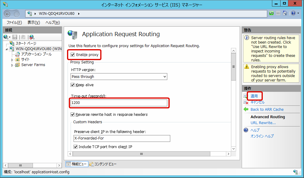 4. Server Proxy Settings... をクリックし Application Request Routing 設定画面を表示します 5.
