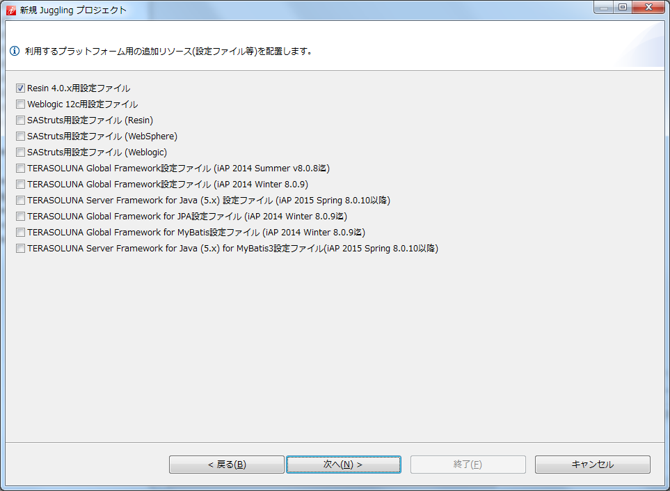 注意 WARファイルを Oracle WebLogic Server 12
