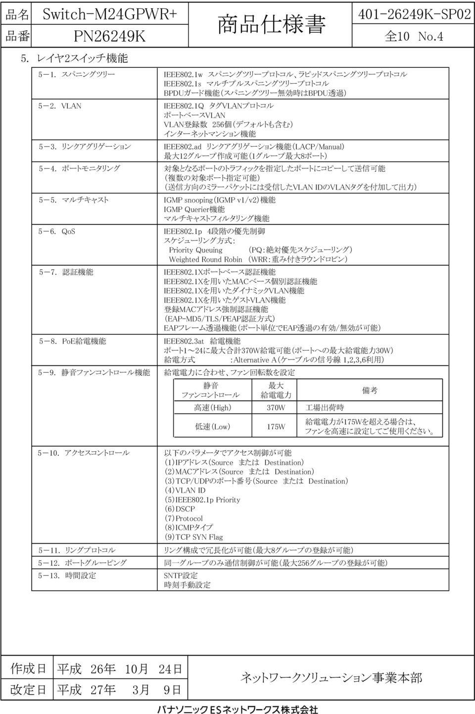 1p Priority (6)DSCP (7)Protocol (8)ICMPタイプ (9)TCP SYN Flag 5-11. リングプロトコル リング 構 成 で 冗 長 化 が 可 能 ( 最 大 8グループの 登 録 が 可 能 ) 5-12. ポートグルーピング 同 一 グループのみ 通 信 制 御 が 可 能 ( 最 大 256グループの 登 録 が 可 能 ) 5-13.