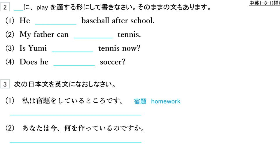 (3) Is Yumi tennis now? (4) Does he soccer?