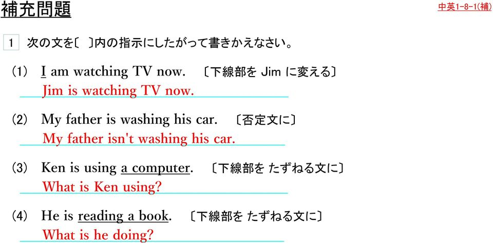 否 定 文 に My father isn't washing his car. (3) Ken is using a computer.
