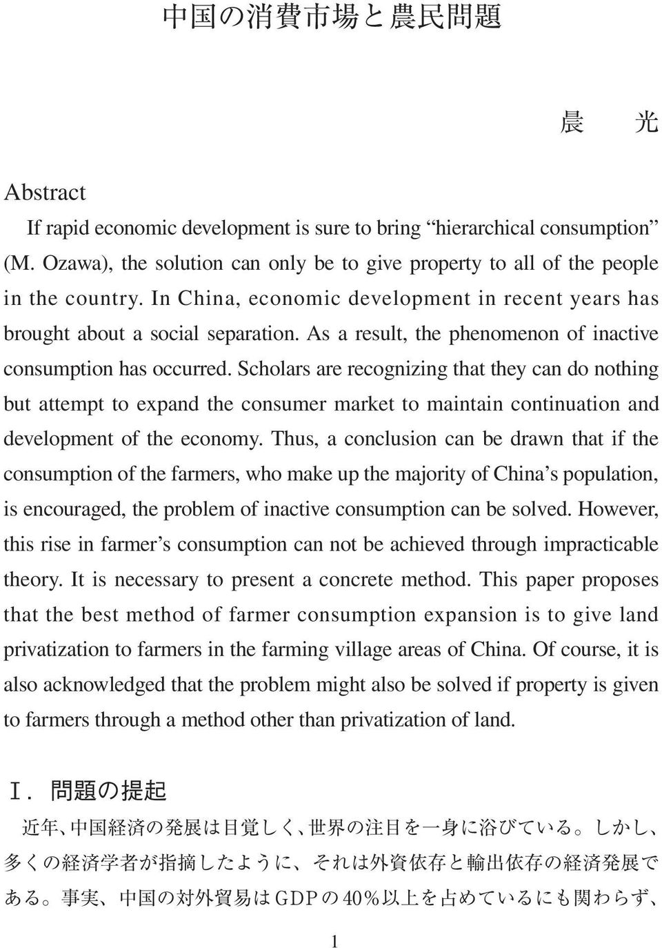 Scholars are recognizing that they can do nothing but attempt to expand the consumer market to maintain continuation and development of the economy.