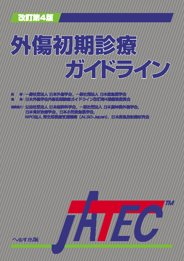 JATEC 外傷診療理論 Japan Advanced