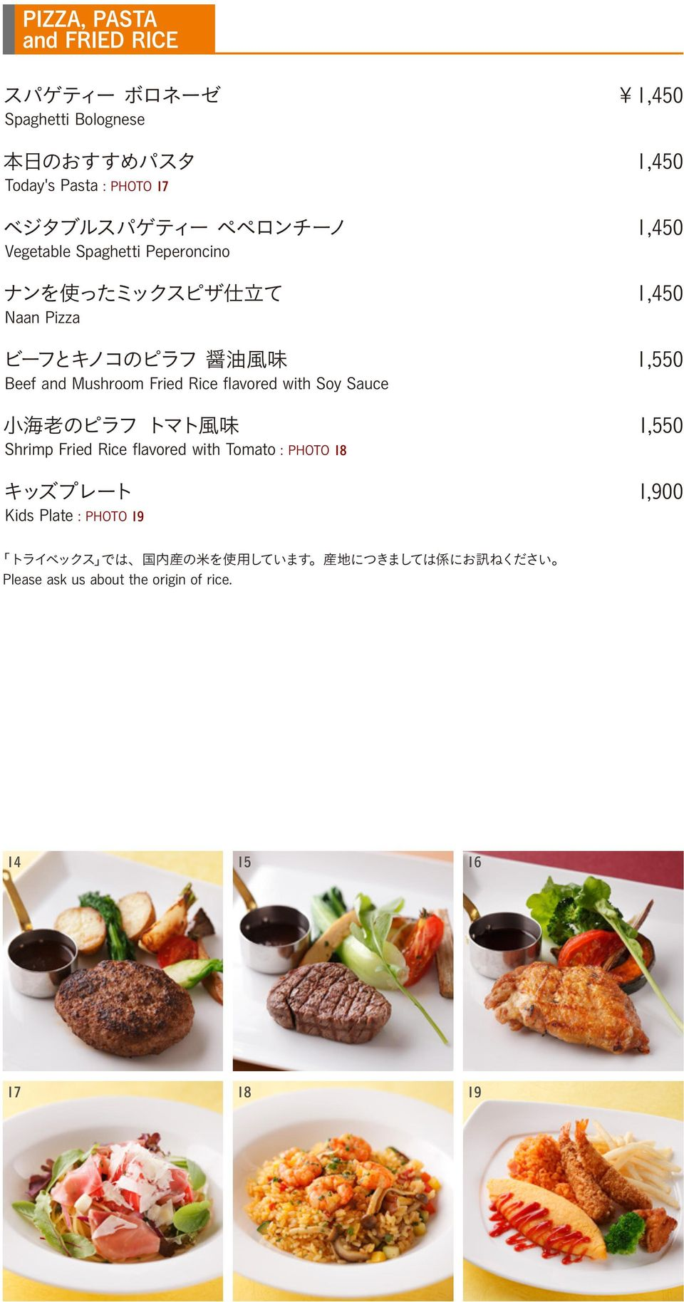 ......................................... 1,550 Beef and Mushroom Fried Rice flavored with Soy Sauce 小 海 老 のピラフ トマト 風 味................................................ 1,550 Shrimp Fried Rice flavored with Tomato : PHOTO 18 キッズプレート.