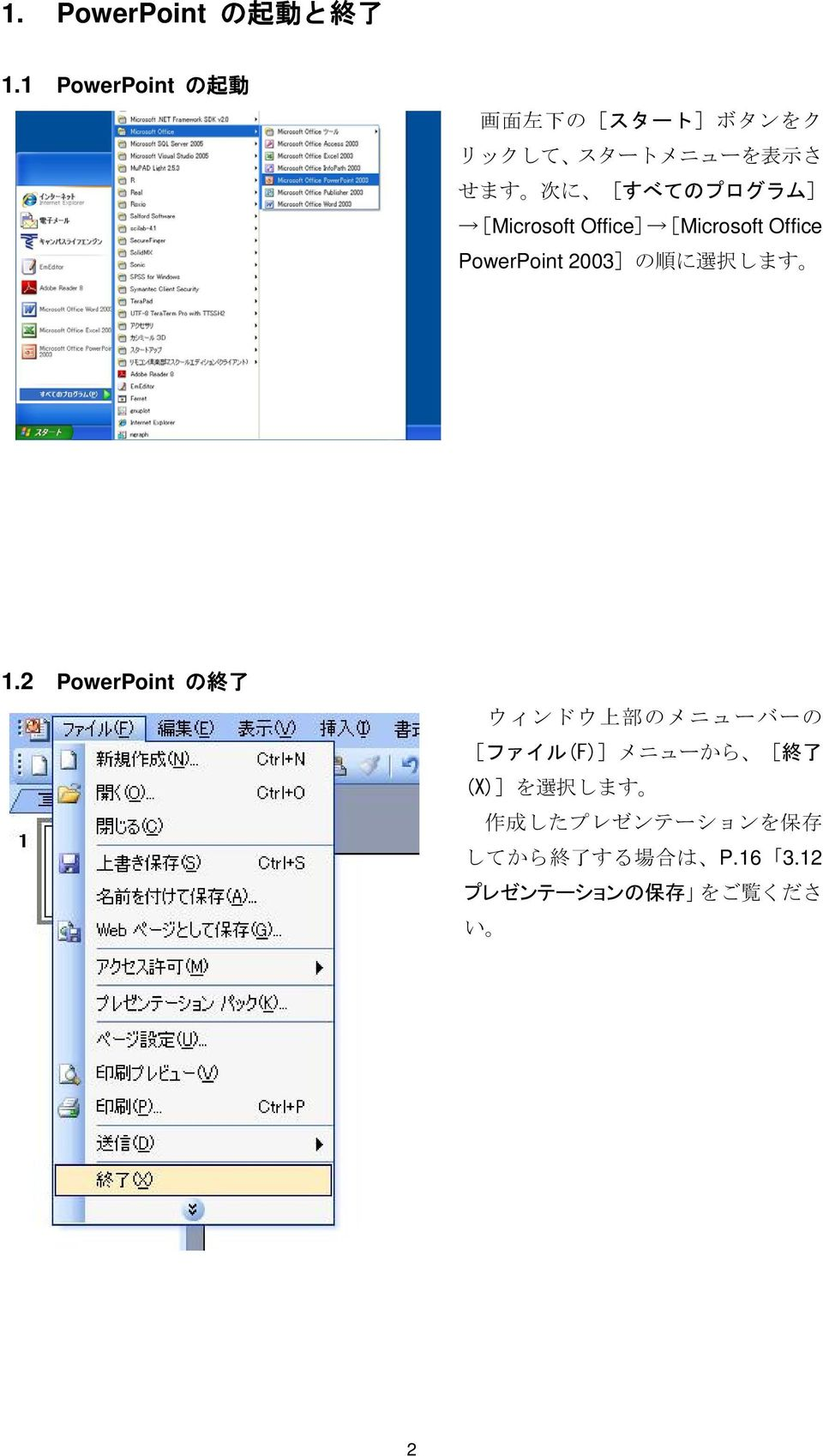 [Microsoft Office] [Microsoft Office PowerPoint 2003]の 順 に 選 択 します 1.