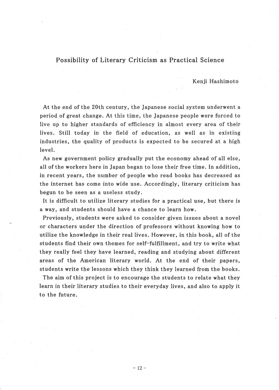 Still today in the field of education, as well as in existing industries, the quality of products is expected to be secured at a high level.
