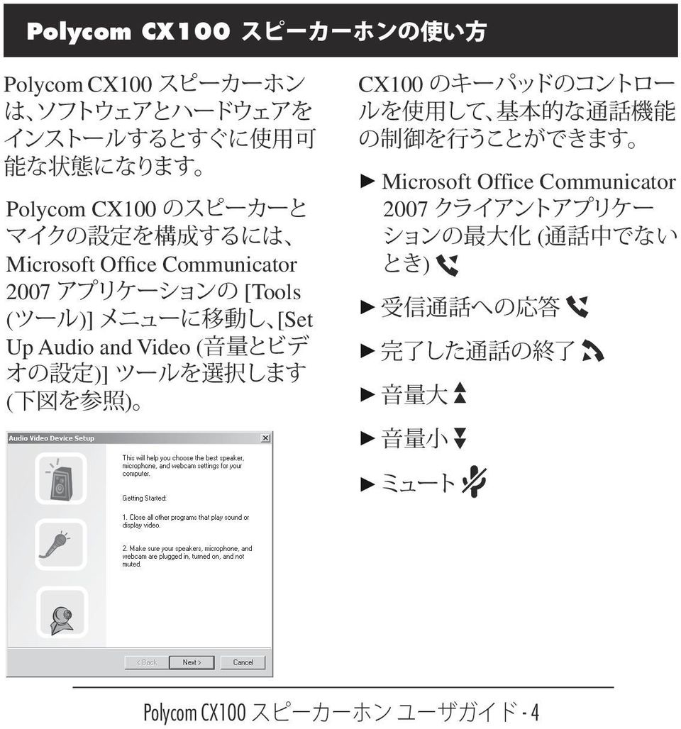 [Set Up Audio and Video ( )] ( ) CX100 Microsoft