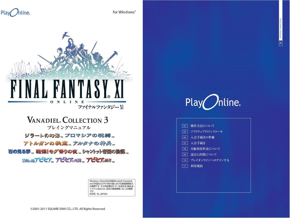 IN JAPAN 2001-2011 SQUARE ENIX CO., LTD. All Rights Reserved.