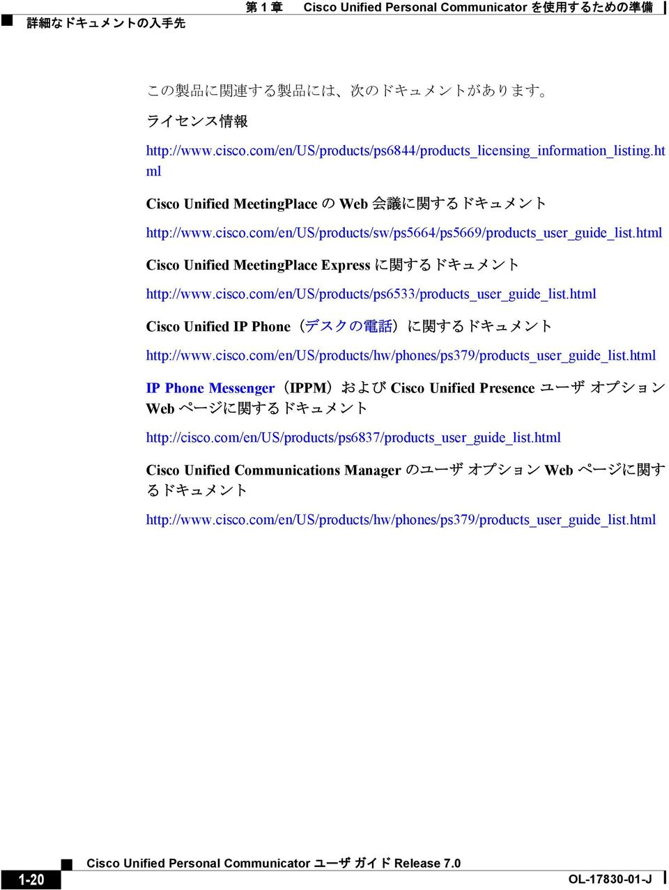 cisco.com/en/us/products/ps6533/products_user_guide_list.html Cisco Unified IP Phone(デスクの 電 話 )に 関 するドキュメント http://www.cisco.com/en/us/products/hw/phones/ps379/products_user_guide_list.