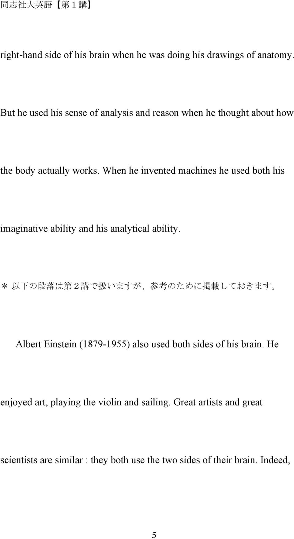 When he invented machines he used both his imaginative ability and his analytical ability.