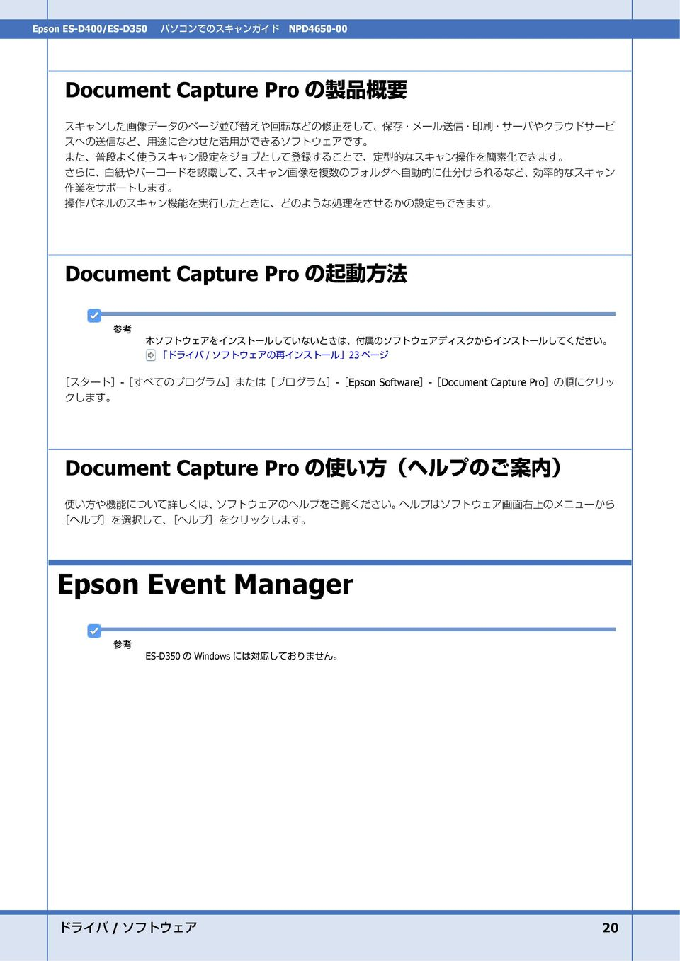Epson Event Manager ES-D350 Windows /