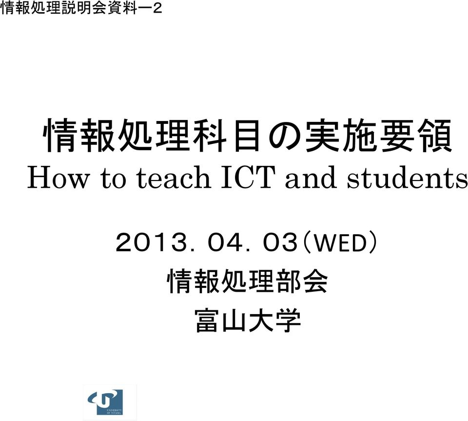 teach ICT and students
