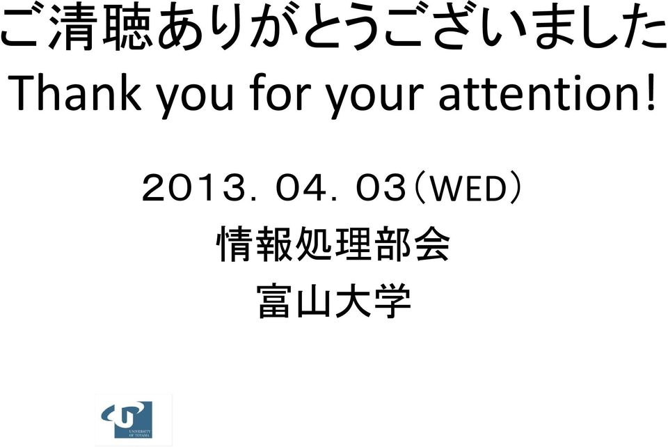 attention! 2013.04.
