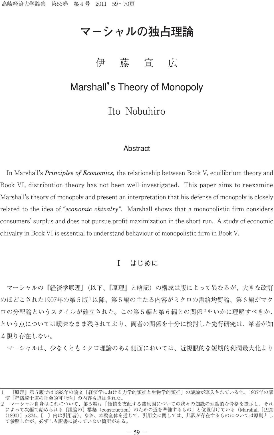 This paper aims to reexamine Marshall s theory of monopoly and present an interpretation that his defense of monopoly is closely related to the idea of