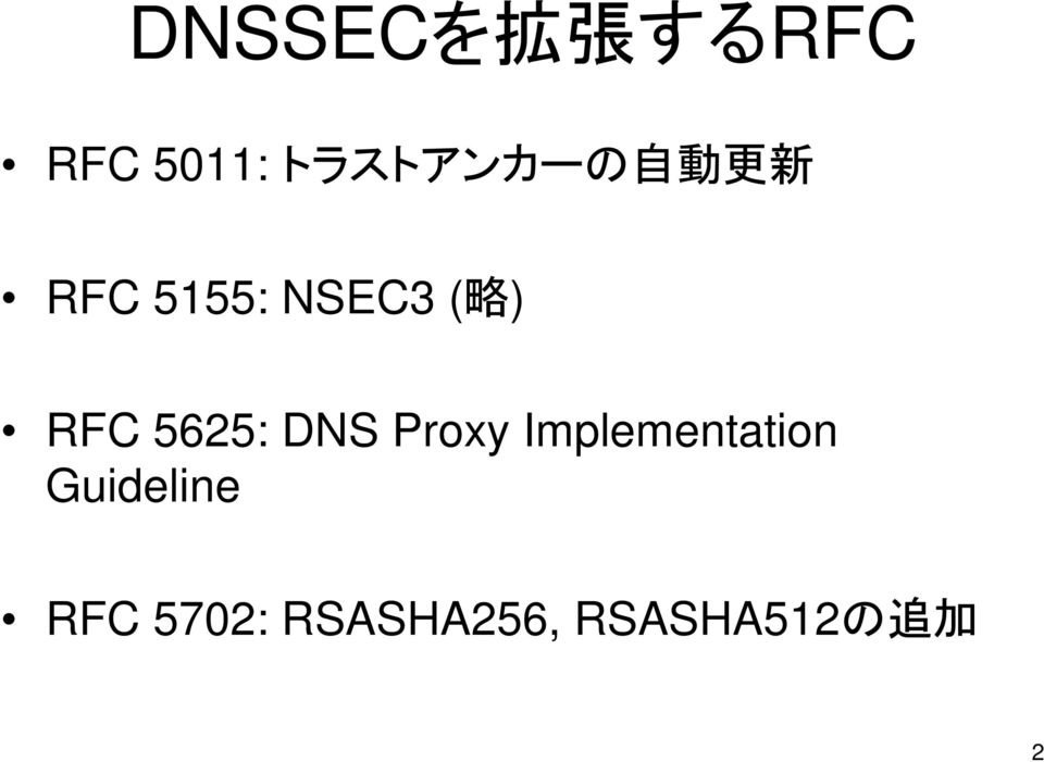 5625: DNS Proxy Implementation