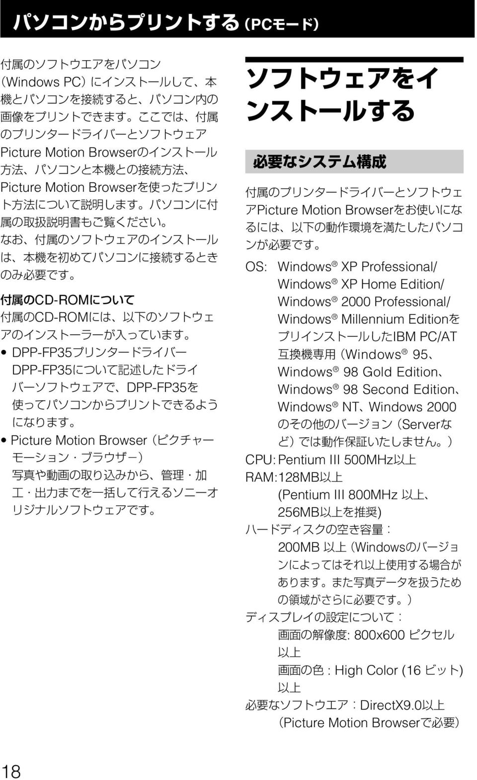 Edition IBM PC/AT Windows 95 Windows 98 Gold Edition Windows 98 Second Edition Windows NTWindows 2000 Server CPU: Pentium