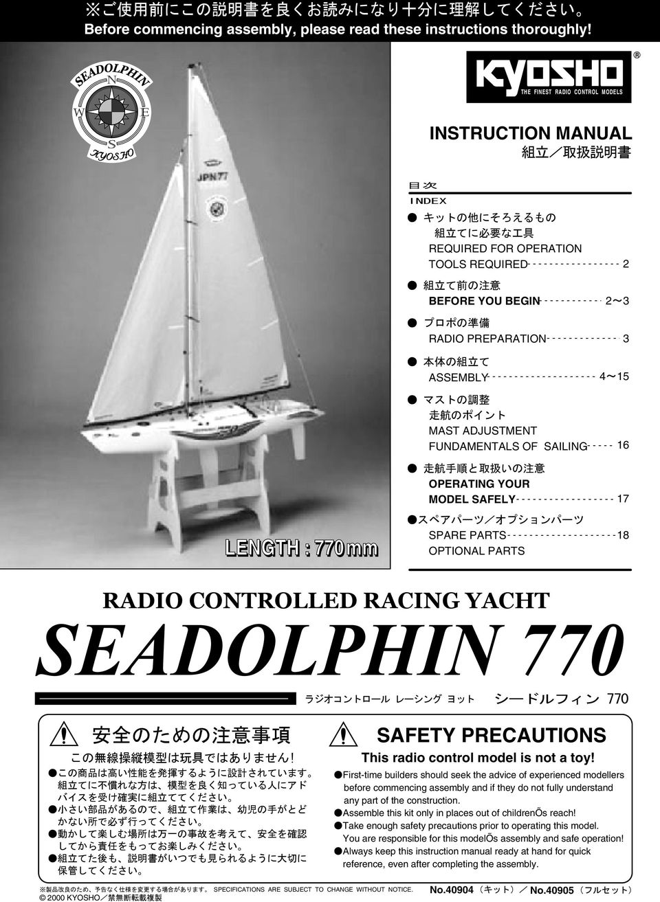 MODEL SAFELY 17 LENGTH : 770 mm SPARE PARTS OPTIONAL PARTS 18 RADIO CONTROLLED RACING YACHT SEADOLPHIN 770 000 KYOSHO SPECIFICATIONS ARE SUJECT TO CHANGE WITHOUT NOTICE.