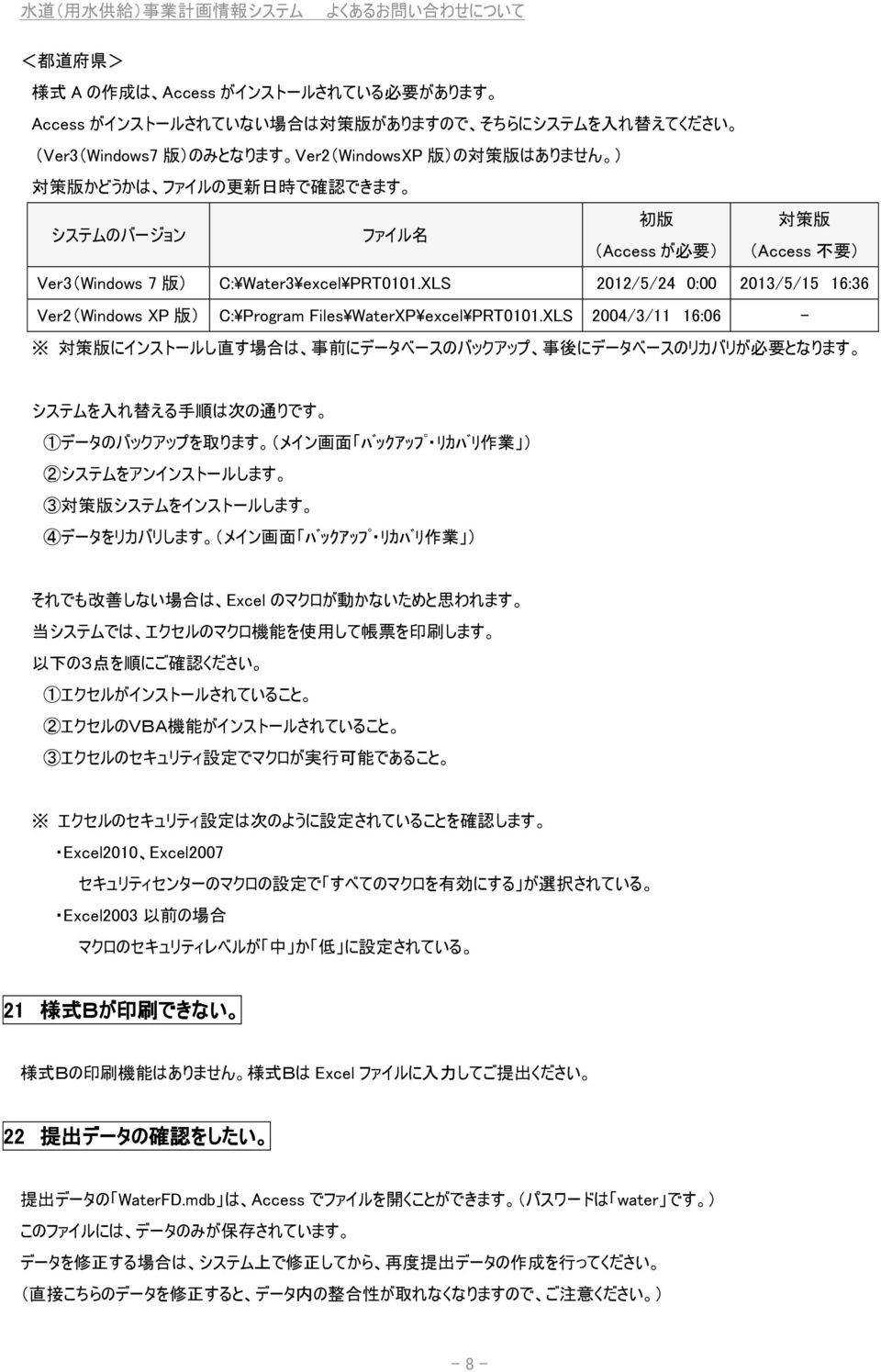 XLS 2012/5/24 0:00 2013/5/15 16:36 Ver2(Windows XP 版 ) C:\Program Files\WaterXP\excel\PRT0101.