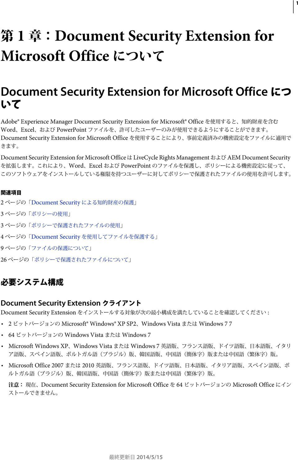 Excel PowerPoint 2 Document Security 3 3 4 Document Security 9 26 Document Security Extension Document Security Extension : 2 Microsoft Windows XP SP2 Windows Vista Windows 7 7