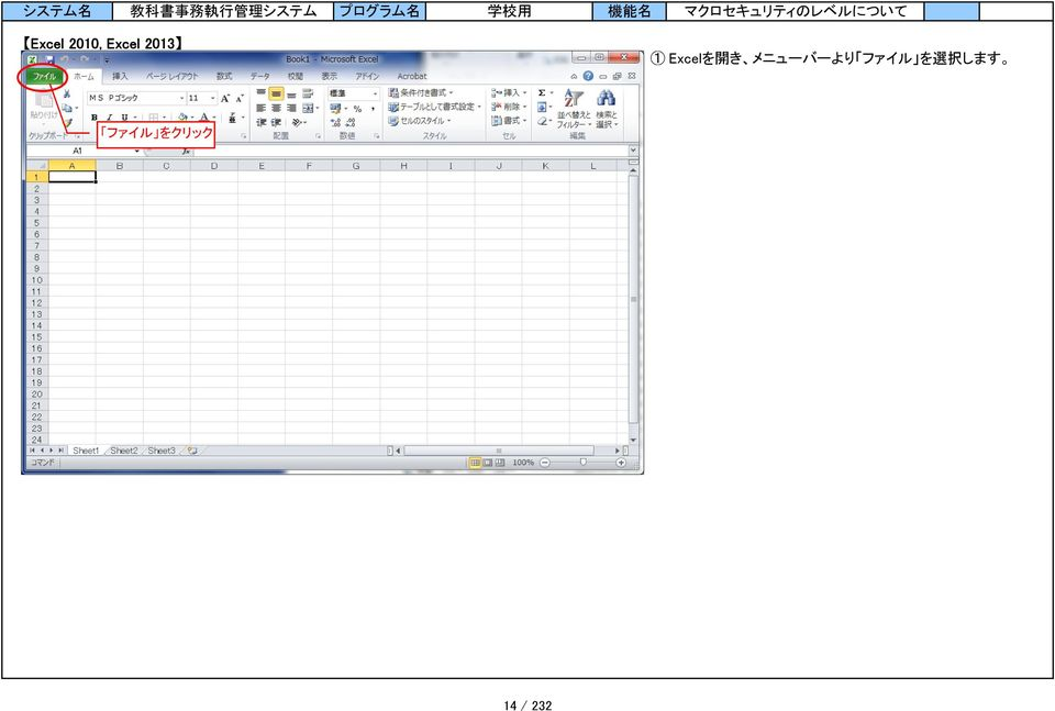 Excel 2010, Excel 2013 1 Excelを 開 き