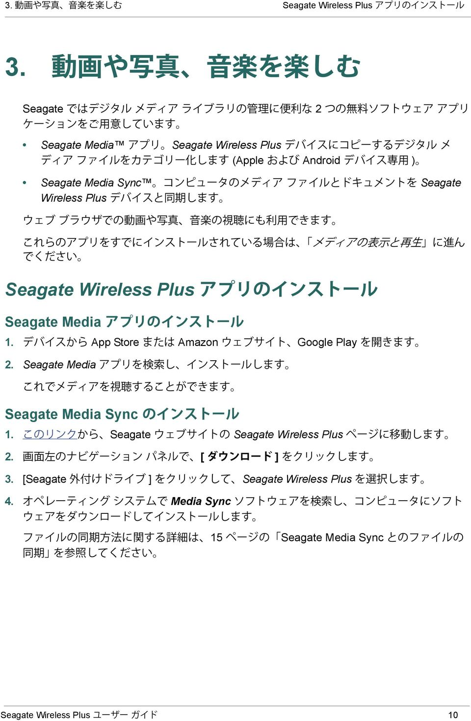 Wireless Plus Seagate Wireless Plus Seagate Media 1. App Store Amazon Google Play 2.