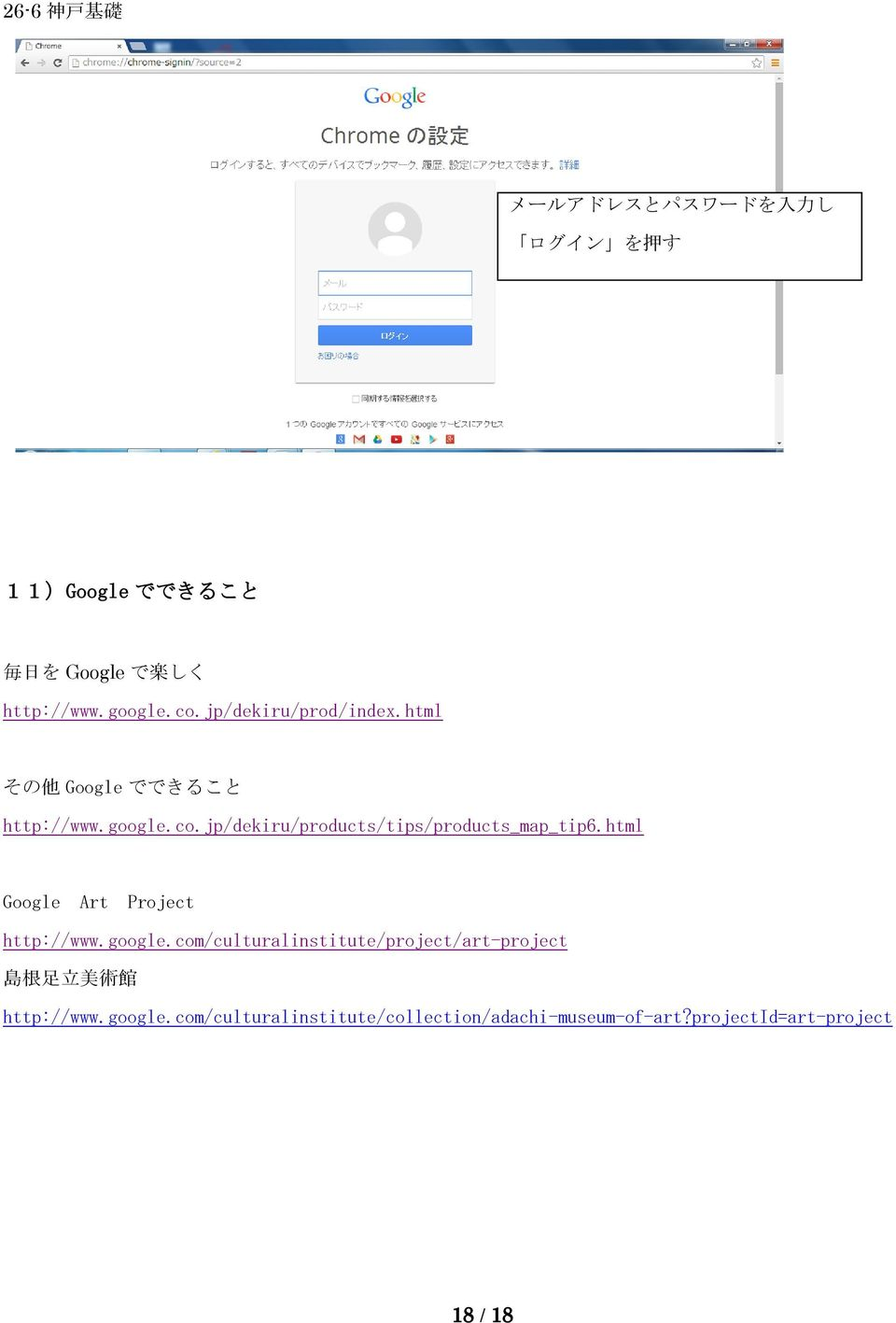 jp/dekiru/products/tips/products_map_tip6.html Google Art Project http://www.google.