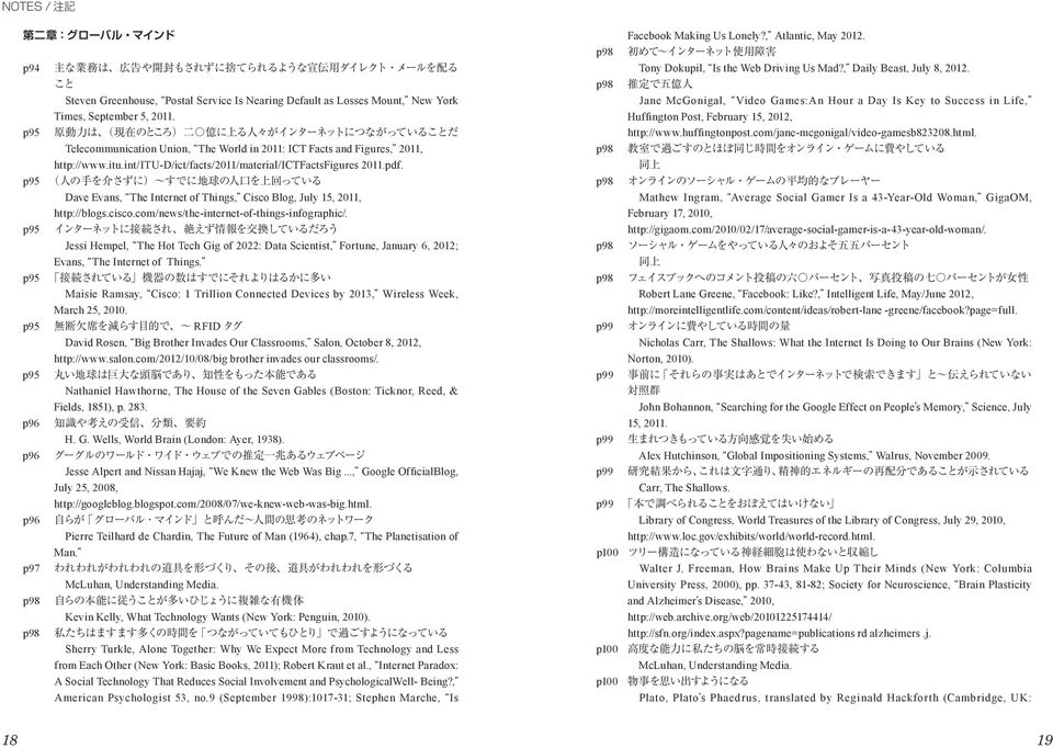 int/itu-d/ict/facts/2011/material/ictfactsfigures 2011.pdf. p95 ( 人 の 手 を 介 さずに)~すでに 地 球 の 人 口 を 上 回 っている Dave Evans, The Internet of Things, Cisco Blog, July 15, 2011, http://blogs.cisco.