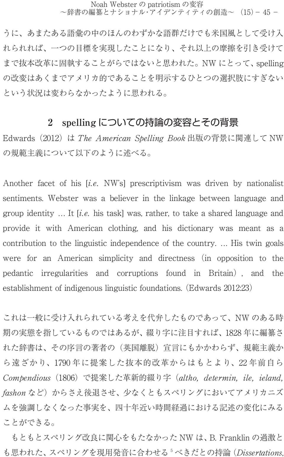 関 連 して NW の 規 範 主 義 について 以 下 のように 述 べる Another facet of his [i.e. NW s] prescriptivism was driven by nationalist sentiments. Webster was a believer in the linkage between language and group identity.