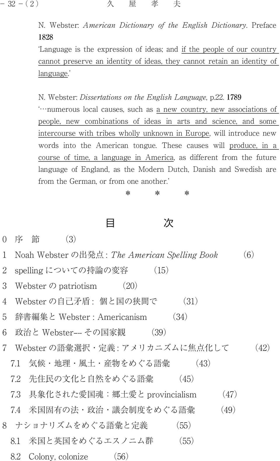 Webster: Dissertations on the English Language, p.22.